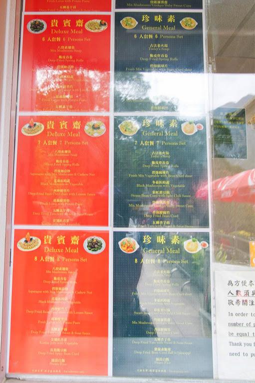 menu po lin